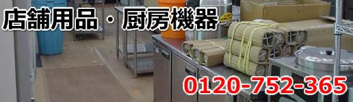 広島リサイクルショップが厨房機器を買い取ります