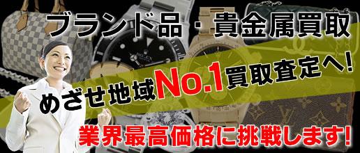 時計を一番価格で高額買取保証