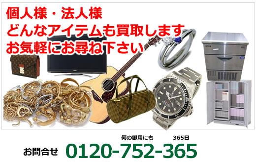 金プラチナ高額買取保証広島市