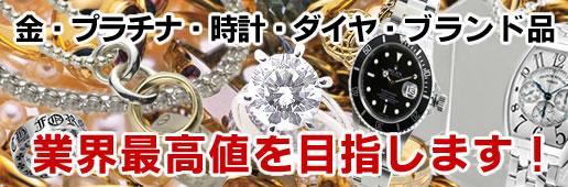 金買取広島