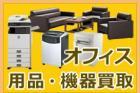 オフィス用品機器買取で広島のNO1金額なら。